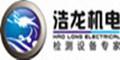 杭州浩龙机电设备有限公司
