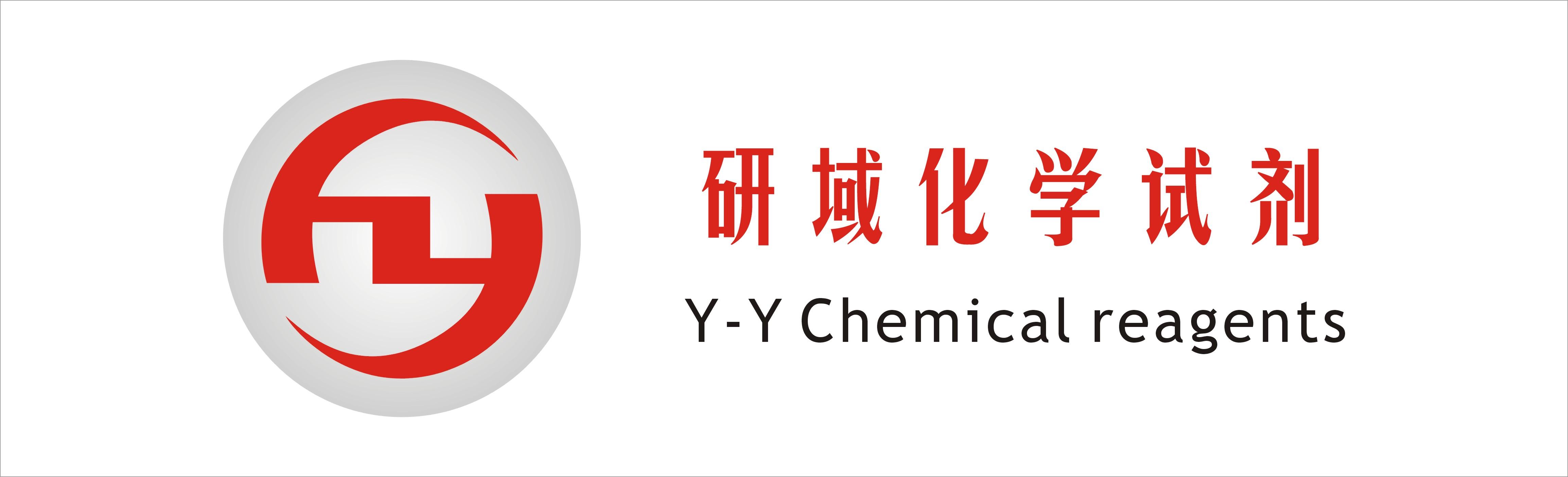 研域(上海)化学试剂有限公司