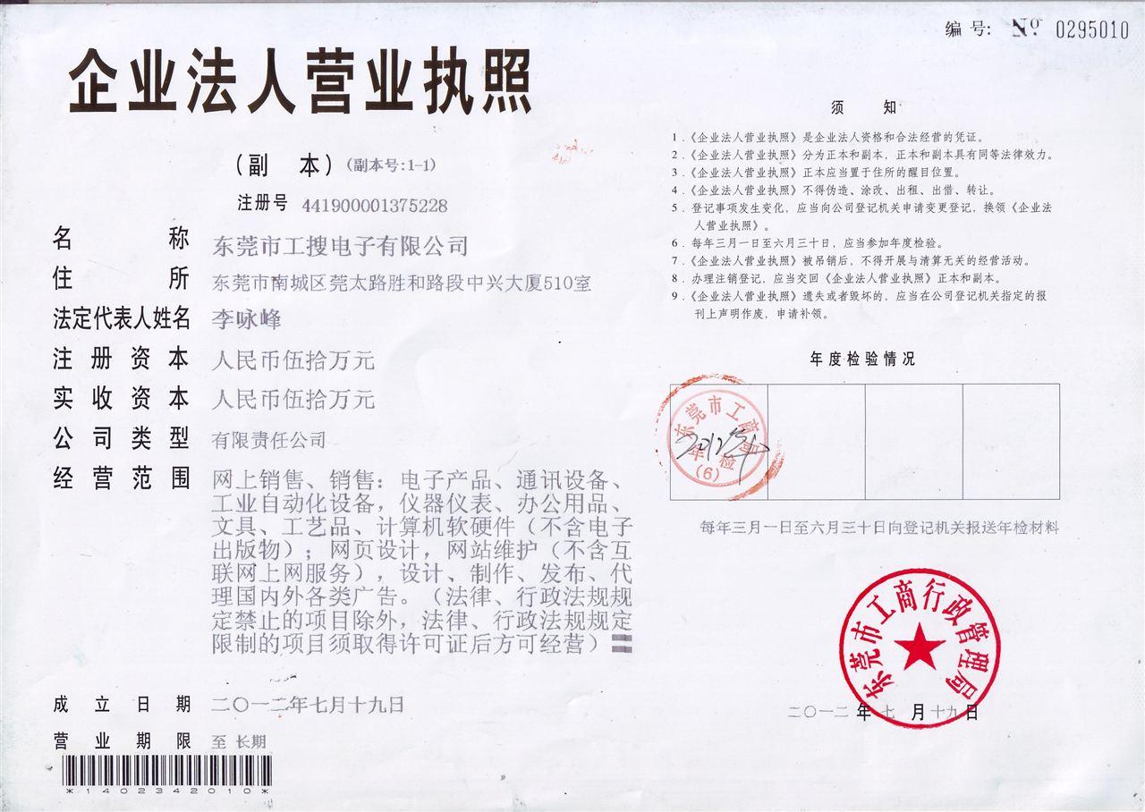 东莞市鼎鸿工业自动化设备亚博yabo彩票