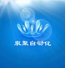 上海泉聚自动化设备有限公司