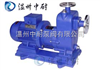 ZCQ型不锈钢磁力自吸泵