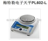 梅特勒電子天平PL602-L