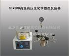 SLM500高温高压光化学微型反应器