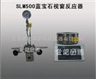 SLM500蓝宝石视窗反应器