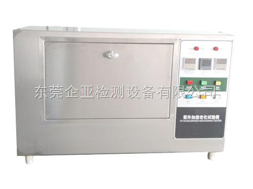 小型紫外线老化机
