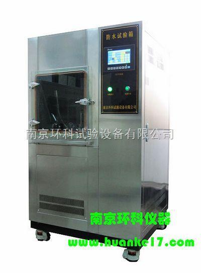 防水淋雨试验箱_南京环科试验设备厂家