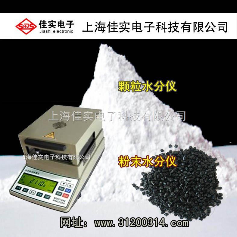 煤炭水分仪