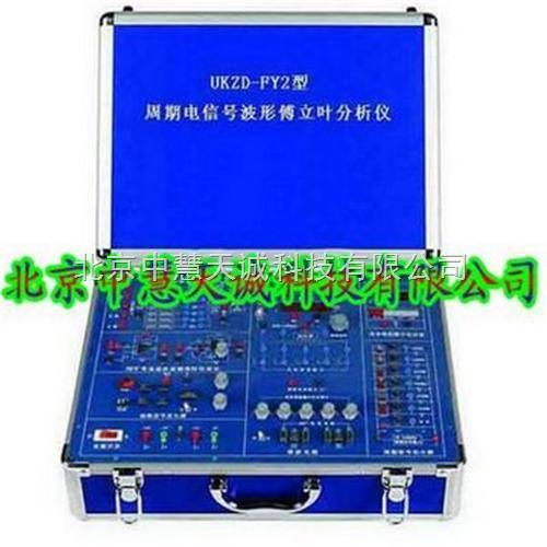 周期电信号波形傅立叶分析仪 型号:UKZD-FY2