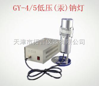 gy-4/5-低压(汞)钠灯
