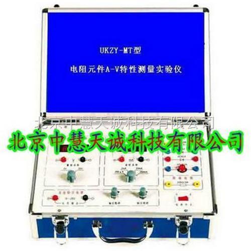 电阻元件A-V特性测量实验仪 型号:ZH9467