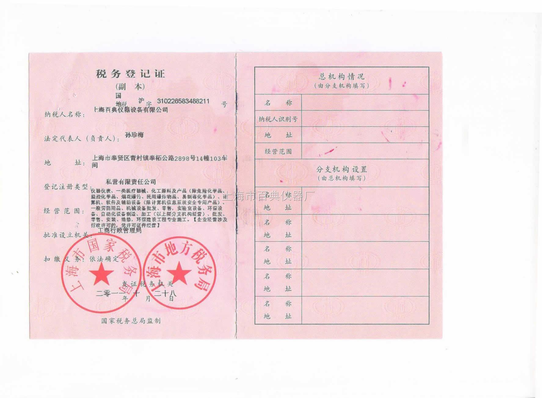 百典税务登记证