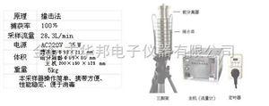 FA-3氣溶膠粒度分布采樣器