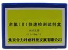 空气甲醛检测试剂盒/试剂盒
