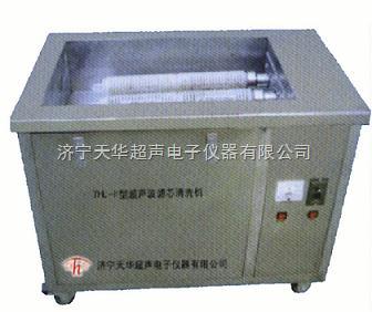 专业生产THL-I系列超声波钛棒清洗机   超声波钛棒清洗机哪里好