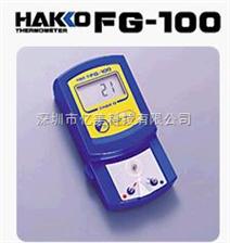 FG-100供应原装日本白光FG-100烙铁温度测试仪价格