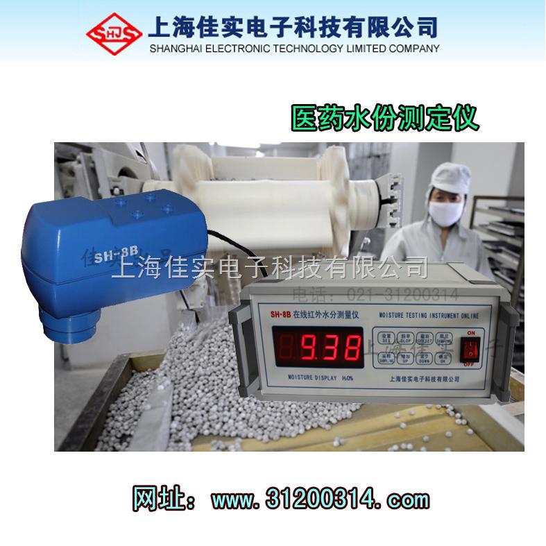 医药生产连续监控水分仪,无菌化药品生产在线水分测定仪