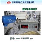 SH-8B医药生产连续监控水分仪,无菌化药品生产在线水分测定仪