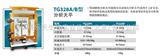 TG328A上海菁华机械天平