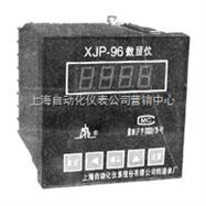 XJP96T轉速數字顯示儀上海轉速儀表廠
