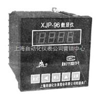XJP96T转速数字显示仪上海转速仪表厂