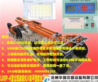 LXBP-6公路连续式八轮平整度仪使用说明