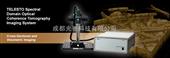 Telesto 1325纳米OCT系统