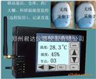 无线温湿度记录仪JD-105