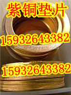 6-1000河北紫铜垫、紫铜垫片厂家