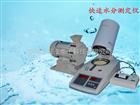 SFY-60D抗菌药水分快速测量仪,深圳冠亚