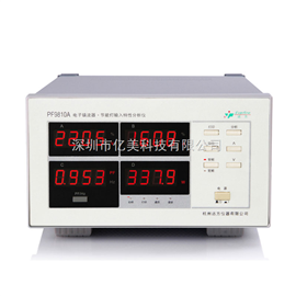 PF9810A杭州远方(EVERFINE) PF9810A 电子镇流器·节能灯输入特性分析仪