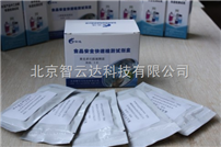 ZYD-LK-10瘦肉精(萊克多巴胺)快速檢測卡