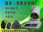 SFY-20A厂家直销硅灰石粉水分测定仪