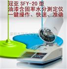 SFY-20A冠亚品牌SFY-20A金属粉末{水分测定仪}
