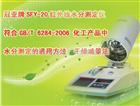SFY-20A塑料粉末含水率测定仪,冠亚品牌