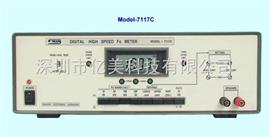 7117C中国台湾阳光Sunlight 7117C高速FO测定器