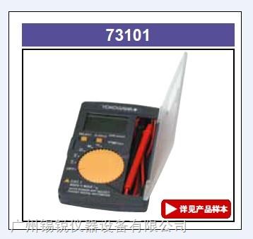 袖珍万用表73101 _供应信息