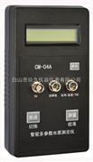 ZQ35-CM-04A便携式多参数水质分析仪