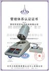 SFY-6蛋氨酸水分快速测量仪,蛋氨酸水分快速测定仪