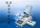 SFY-6添加剂水分测定仪,深圳冠亚,SFY-6