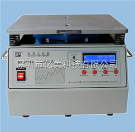 MP-3000A現貨供應MP-3000A振動試驗機
