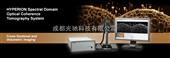 930纳米Hyperion光学相干层析系统