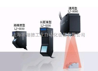 lj-g 系列keyence基恩士2d激光位移传感器