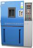 150L高低温试验箱