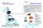 SFY-62013中国饲料工业展览会之冠亚牌动物饲料水分检测仪