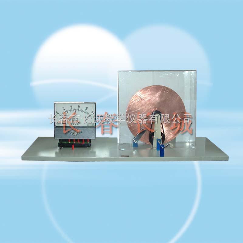 法拉第圆盘发电机实验装置