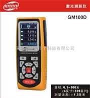 GM100D激光测距仪激光测距仪GM100D│标智