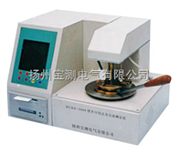 BCKS-2000開口閃點全自動測定儀
