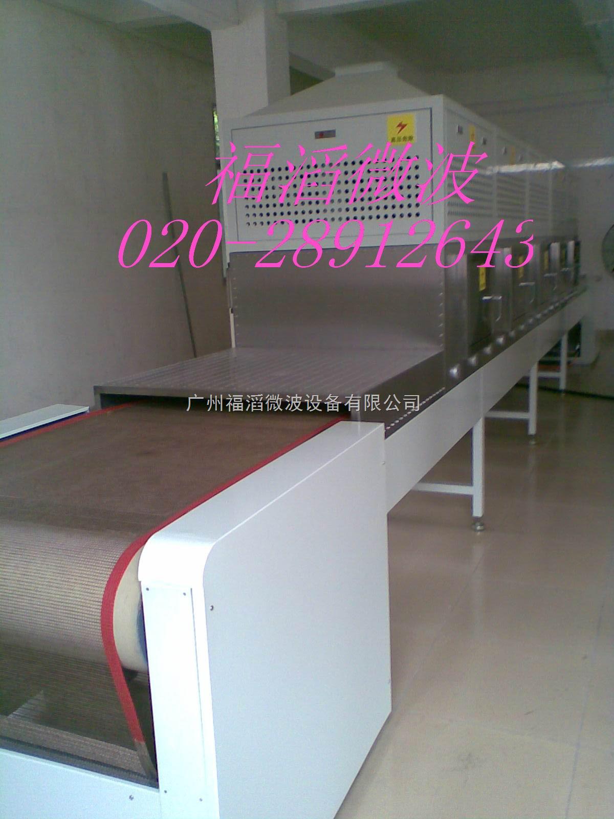 """产品名称:微波通用干燥设备,隧道式微波设备,专业维修微波设备 产品型号:FT—100S 电源输入:三相380±10%,50Hz 输出微波功率:100KW;功率可调 频率:2450MHz±50MHz 外型尺寸(长×宽×高):约18000×1800×2000 mm 开口尺寸:1800×250mm 传输速度:1~10m/min(变频调速) 提水效率:每小时约100公斤 """"微波烘干机"""",&l"""