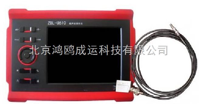 ZBL-U610 数字超声波探伤仪/超声波探伤仪