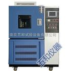 JMS-150南京长霉霉菌交变试验箱厂家